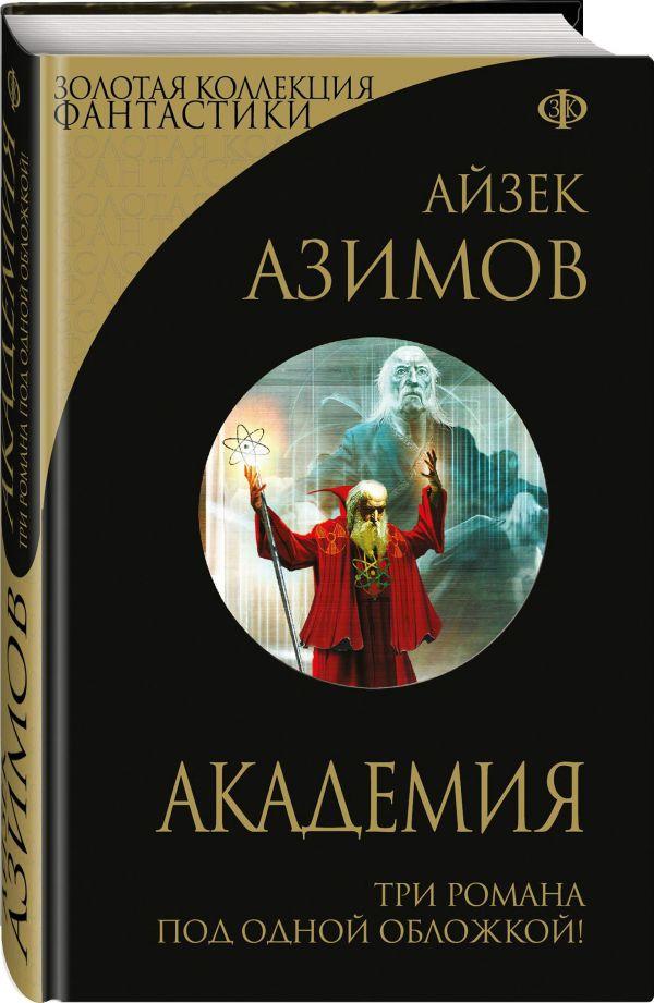 Азимов Айзек Академия