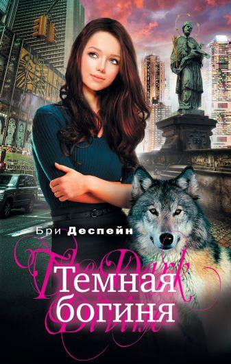 Деспейн Б. - Темная богиня обложка книги