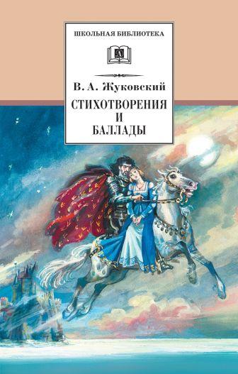 Жуковский В.А. - Стихотворения и баллады/ШБ обложка книги