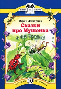 Сказки про мушонка и его друзей Дмитриев Ю.