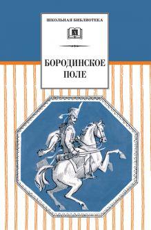 Бородинское поле/ШБ