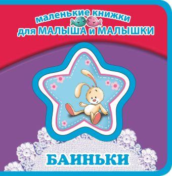 Баиньки Токмакова И.П.