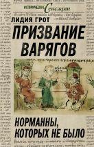 Грот Л.П. - Призвание варягов, или Норманны, которых не было' обложка книги