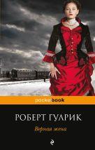 Гулрик Р. - Верная жена' обложка книги