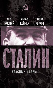 Сталин. Красный «царь»