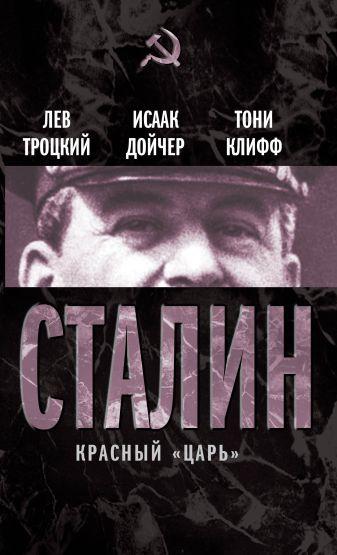 Троцкий Л., Дойчер И., Клифф Т. - Сталин. Красный «царь» обложка книги