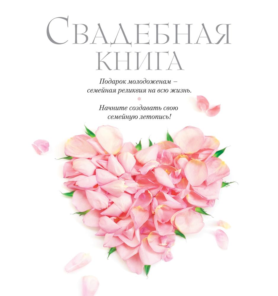 Элма ван Влит Свадебная книга (новый супер) свадебная книга ens свадебная книга