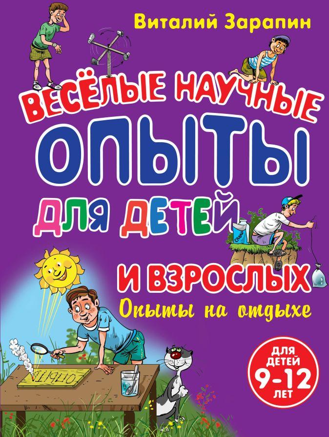 Виталий Зарапин - Опыты на отдыхе. Веселые научные опыты для детей и взрослых обложка книги