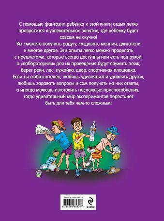Опыты на отдыхе. Веселые научные опыты для детей и взрослых Виталий Зарапин