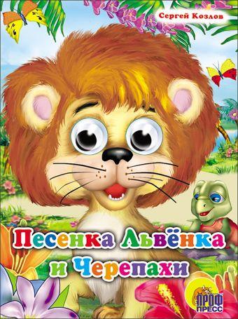 Песенка львёнка и черепахи КОЗЛОВ С.И.