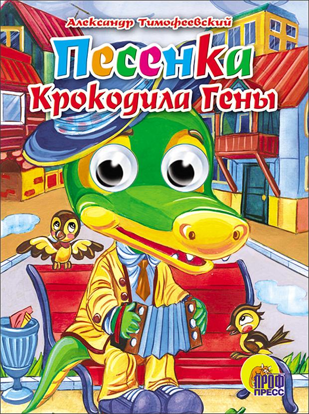 ТИМОФЕЕВСКИЙ А. - Песенка крокодила Гены обложка книги