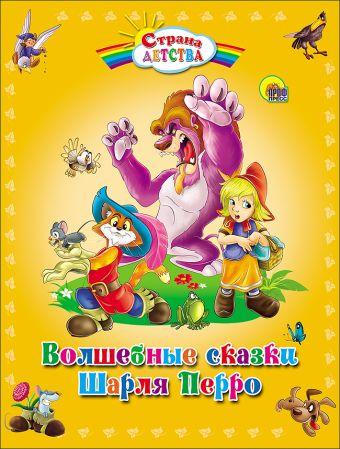 Волшебные сказки Шарля Перро ПЕРРО Ш.