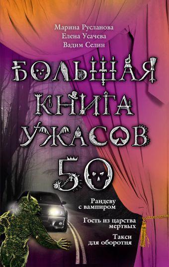 Большая книга ужасов. 50 Русланова М., Усачева Е.А., Селин В.