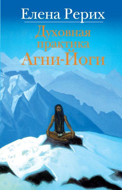 Духовная практика Агни-Йоги - фото 1