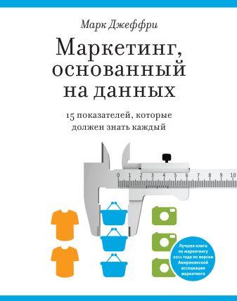 Джеффри М. - Маркетинг, основанный на данных. 15 ключевых показателей, которые должен знать каждый обложка книги