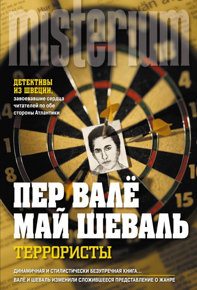 Валё П., Шеваль М. - Террористы обложка книги