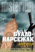Буало-Нарсежак - Брат Иуда обложка книги