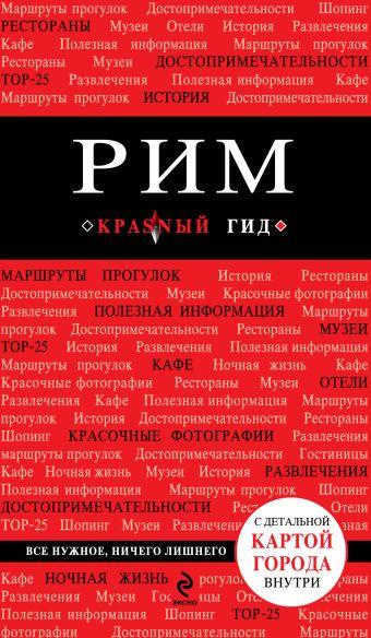 Рим: путеводитель, карта города, аудиогид Чумичева О.В.