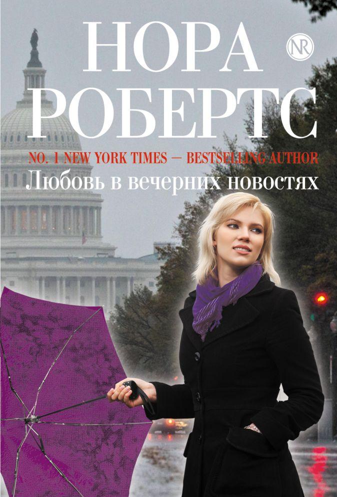 Робертс Н. - Любовь в вечерних новостях обложка книги