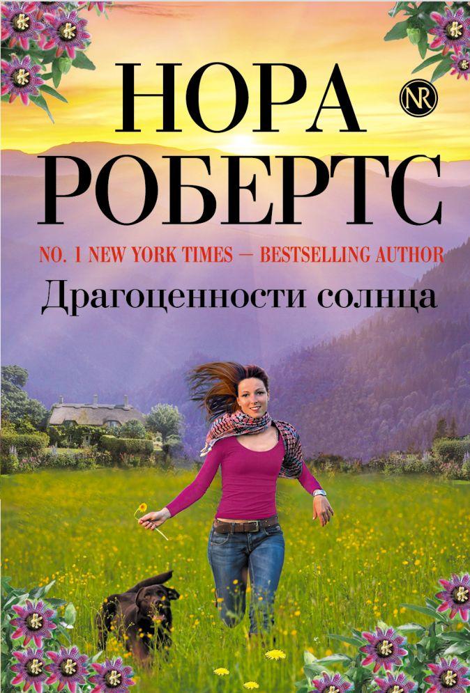 Нора Робертс - Драгоценности солнца обложка книги