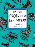 Франк Я. - Блокнот «Прогулки по Питеру» (зеленый)' обложка книги