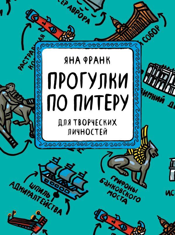 Блокнот «Прогулки по Питеру» (зеленый) Франк Я.