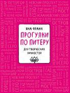Франк Я. - Блокнот «Прогулки по Питеру» (розовый)' обложка книги