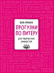 Блокнот «Прогулки по Питеру» (розовый)