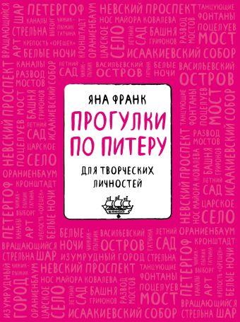 Блокнот «Прогулки по Питеру» (розовый) Франк Я.