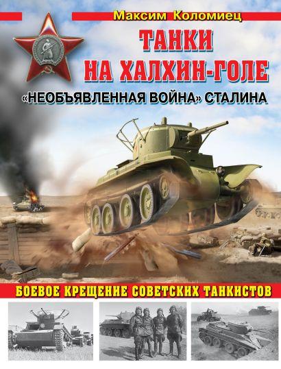 Танки на Халхин-Голе. «Необъявленная война» Сталина - фото 1