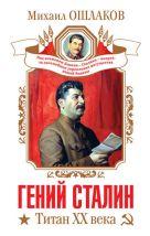 Ошлаков М.Ю. - Гений Сталин. Титан XX века' обложка книги
