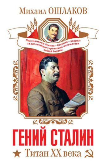 Гений Сталин. Титан XX века Ошлаков М.Ю.