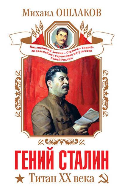 Ошлаков М.Ю. - Гений Сталин. Титан XX века обложка книги