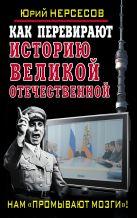 Нерсесов Ю. - Как перевирают историю Великой Отечественной. Нам «промывают мозги»!' обложка книги
