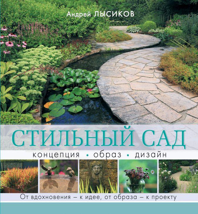 Лысиков А.Б. - Стильный сад. От вдохновения - к идее, от образа - к проекту обложка книги