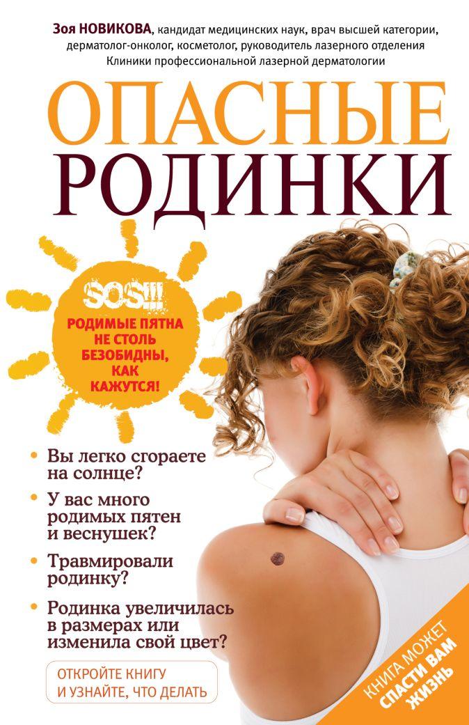 З.И. Новикова - Опасные родинки обложка книги