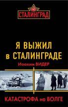 Видер И. - Я выжил в Сталинграде. Катастрофа на Волге' обложка книги