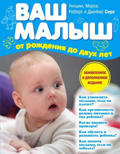 Ваш малыш от рождения до двух лет (обновленное издание) - фото 1