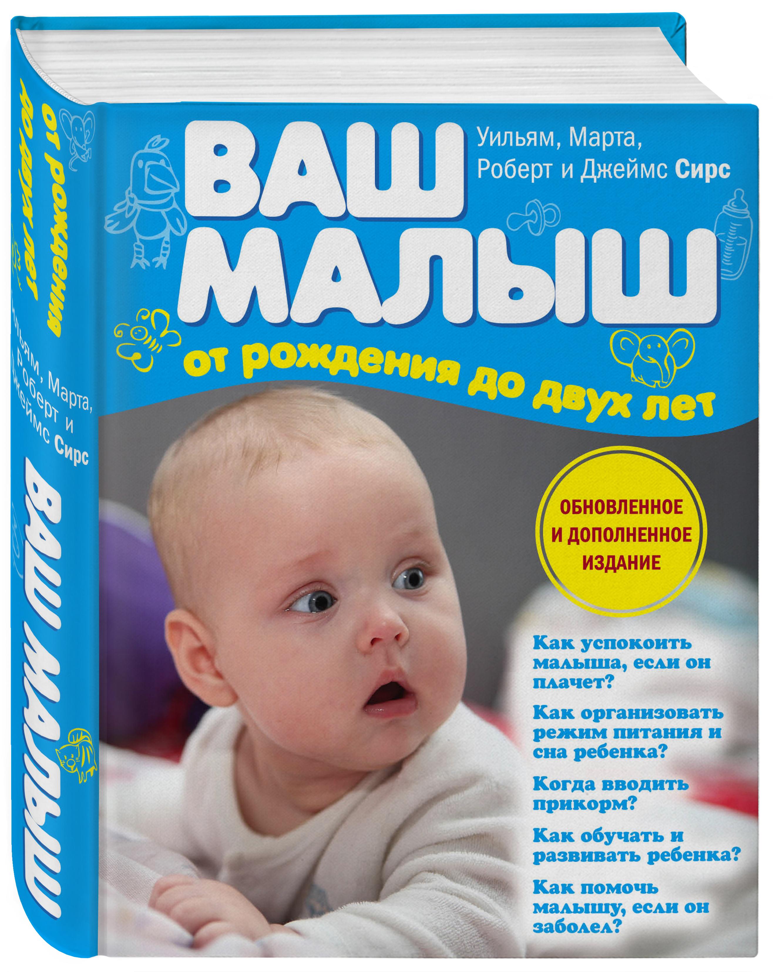Сирс М., Сирс У., Сирс Р., Сирс Д. Ваш малыш от рождения до двух лет (обновленное издание)