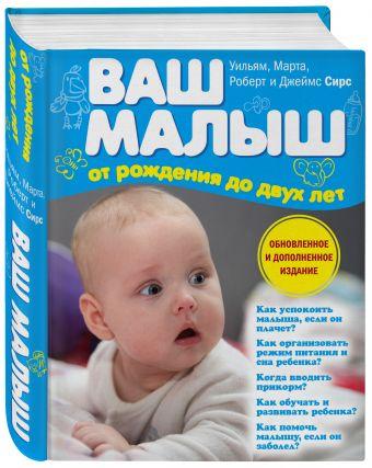 Ваш малыш от рождения до двух лет (обновленное издание) Марта, Уильям, Роберт, Джеймс Сирс