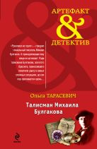 Тарасевич О.И. - Талисман Михаила Булгакова' обложка книги