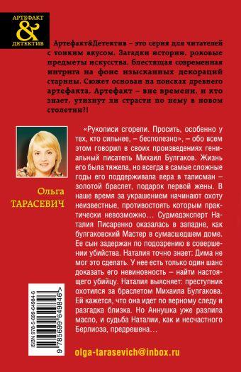 Талисман Михаила Булгакова Тарасевич О.И.