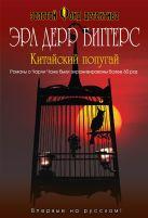 Биггерс Э.Д. - Китайский попугай' обложка книги