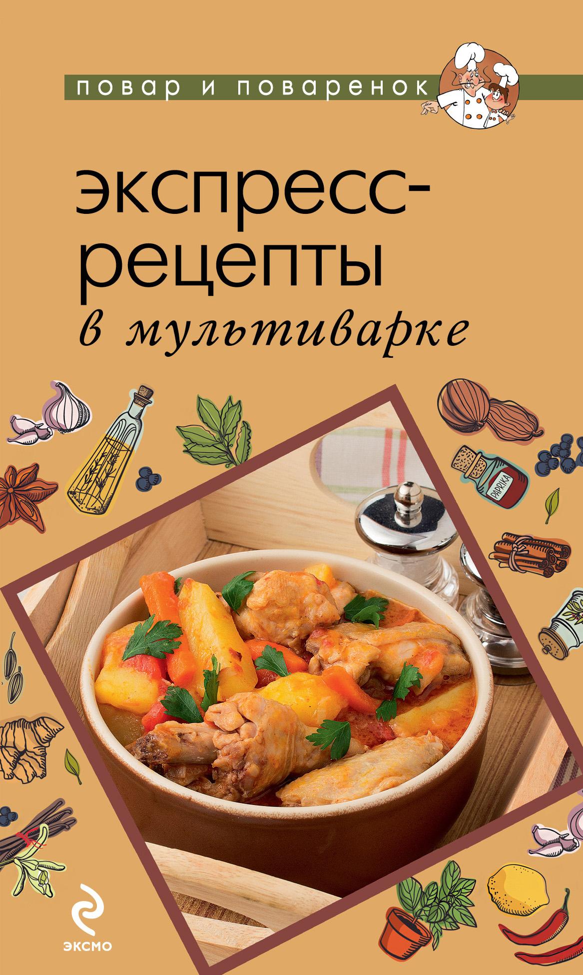 Экспресс-рецепты в мультиварке ваш домашний повар картошка чудо рецепты