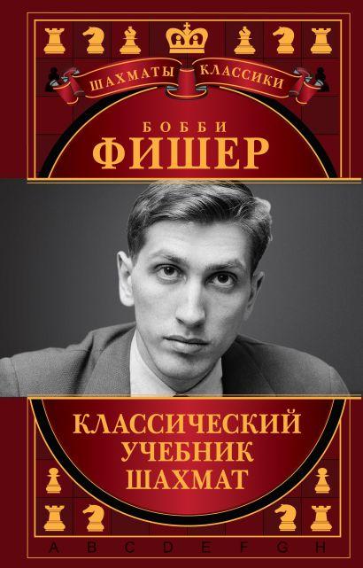 Бобби Фишер. Классический учебник шахмат - фото 1