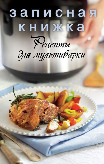 Записная книжка. Рецепты для мультиварки - фото 1