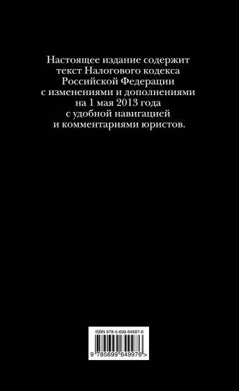 Налоговый кодекс Российской Федерации. Части первая и вторая с комментариями : текст с изм. и доп. на 1 мая 2013 г.