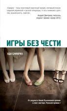Самарка А. - Игры без чести' обложка книги