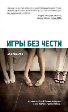 Открытие. Современная российская литература