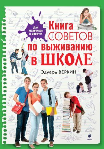 Веркин Э. - Книга советов по выживанию в школе обложка книги